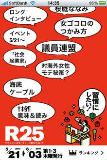 app_book_r25_2.jpg
