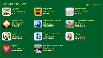 app_store_worldcup_2.jpg