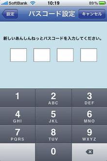 app_util_anshin_2.jpg