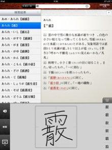 daijisen_ipad_2.jpg