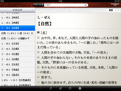 daijisen_ipad_3.jpg
