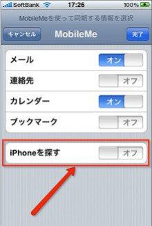 app_util_findmyiphone_6.jpg