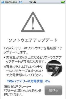 iphone4_ipad_oneseg_8.jpg