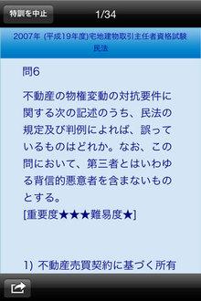 app_edu_yubitakken_4.jpg