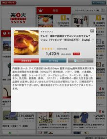 app_lifestyle_rakutenhd_2.jpg