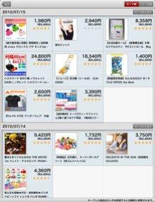 app_lifestyle_rakutenhd_3.jpg