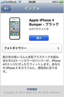 iphone4_free_bumper_program_4.jpg