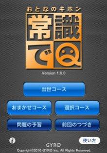 app_game_jhoshiki_1.jpg