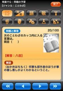 app_game_jhoshiki_5.jpg
