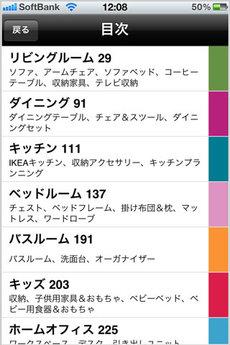 app_life_ikeaj_3.jpg