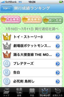 app_navi_gekijyo_2.jpg