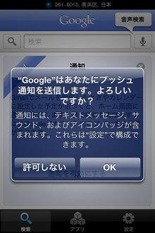 google_mobile_app_push_1.jpg