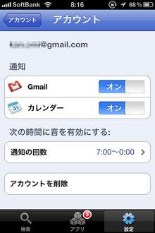google_mobile_app_push_4.jpg