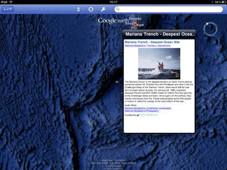 google_earth_seabed_4.jpg