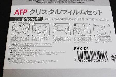 afp_crystal_film_set_iphone4_1.jpg