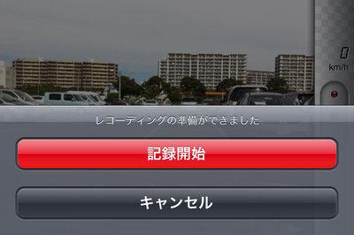 app_util_safetyrec_3.jpg