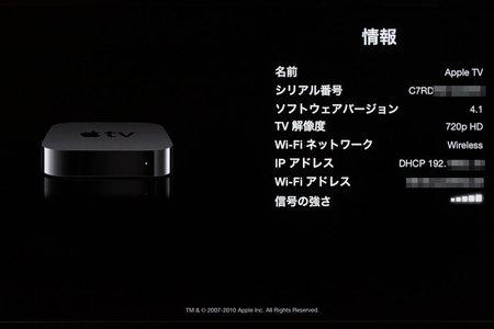 apple_tv_ios41_6.jpg