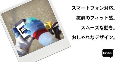 iphone_evolg_0.jpg