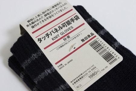 muji_knit_gloves_iphone_1.jpg