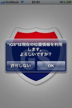 app_navi_igs_1.jpg