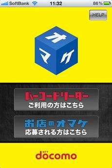 ntt_docomo_iphone_app_omake_2.jpg