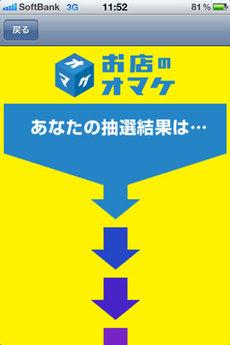 ntt_docomo_iphone_app_omake_5.jpg