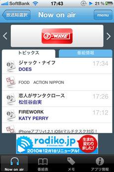radiko_jp_expand_2.jpg