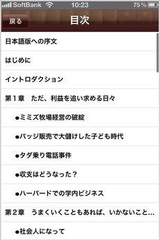 zappos_iphone_free_2.jpg