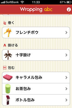 app_life_wrappingabc_2.jpg