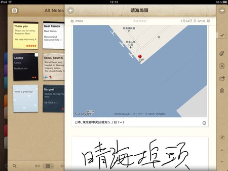 app_prod_awesomenote_3.jpg