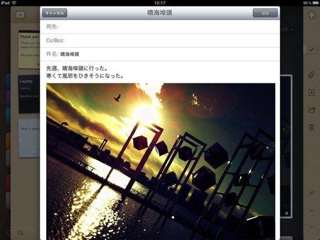 app_prod_awesomenote_6.jpg