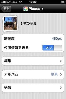 app_sns_pictshare_12.jpg