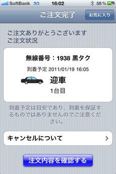 app_travel_nihonkotsu_13.jpg