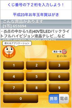 app_util_nengachecker_3.jpg