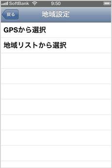 app_weather_otenkidokei_3.jpg