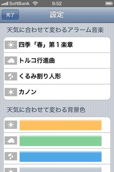 app_weather_otenkidokei_6.jpg