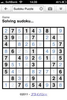 google_mobile_app_sudoku_5.jpg