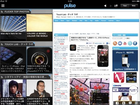 app_news_pulse_news_reader_12.jpg