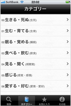 app_ref_ruigojiten_9.jpg