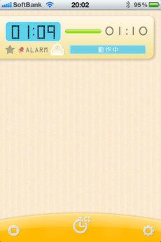 app_util_qtimer_5.jpg