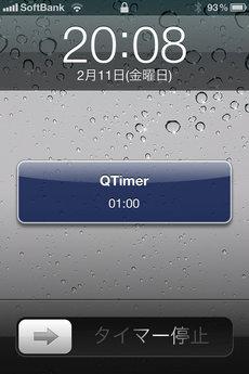app_util_qtimer_9.jpg