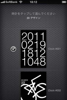 app_util_typoclock_4.jpg