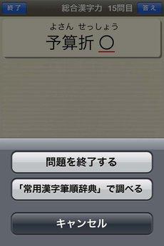app_game_kanjiryoku_shindan_5.jpg