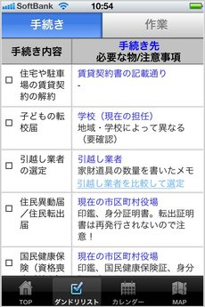 app_life_hikkoshi_guide_7.jpg