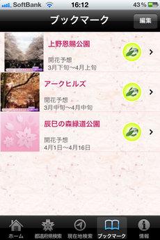 app_navi_yahoohanami2011_5.jpg