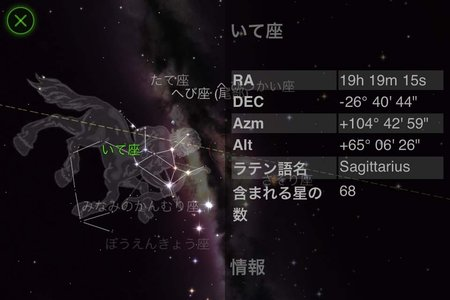 app_edu_star_walk_11.jpg