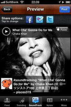 app_music_soundtracking_10.jpg