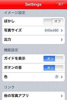 app_photo_superpopcam_14.jpg
