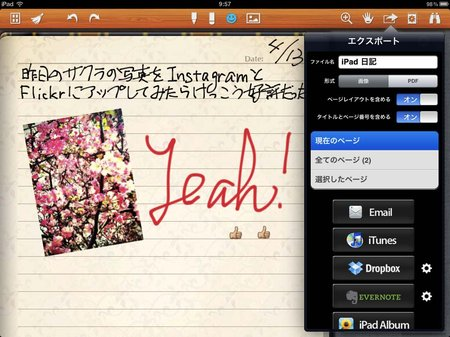 app_prod_noteshelf_11.jpg