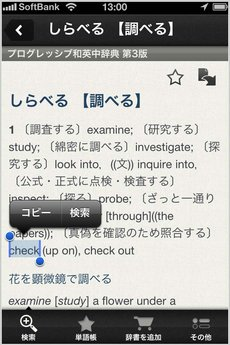 app_ref_kotobank_14.jpg